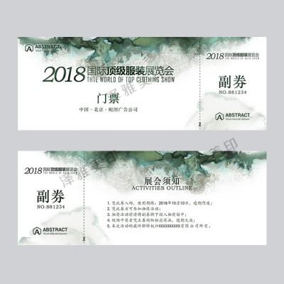 湖北襄阳景区门票印刷电影院门票印刷入场券印刷防伪门票印刷