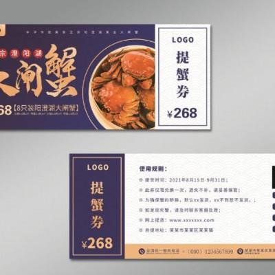 仙桃海鲜大米水果茶叶提货券定做代金券印刷价格便宜