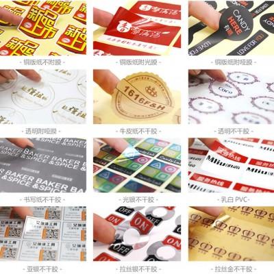 潜江彩色不干胶印刷瓶贴不干胶热敏标签花店不干胶标签长期供应
