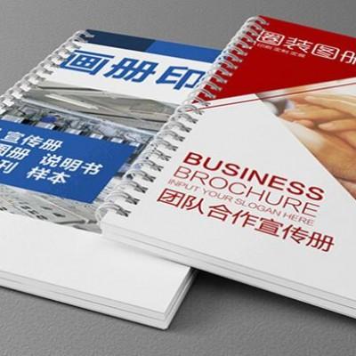 张家界企业画册印刷产品说明书印刷招商手册印刷