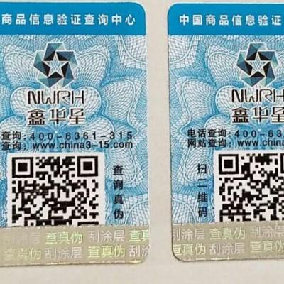 永州金色镭射一次性标贴激光防伪印刷全息标贴定制